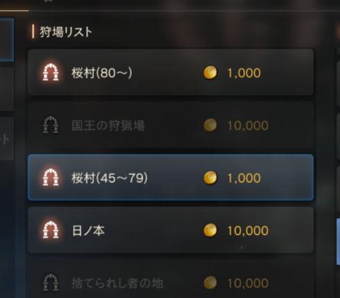 桜村スケジュール