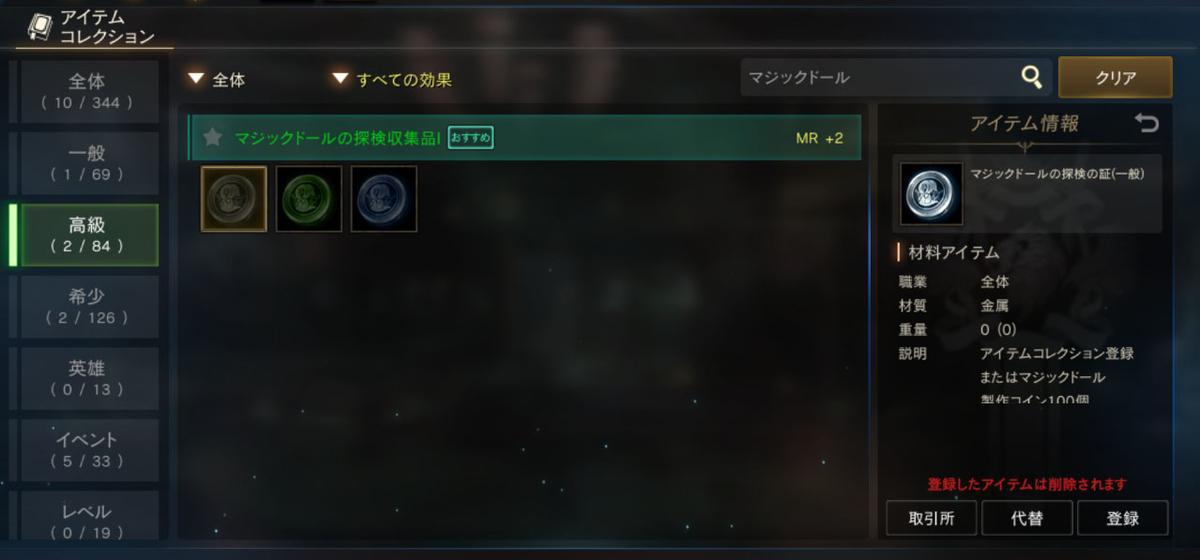 MD探検コレクション