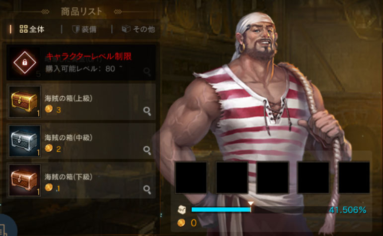 海賊島実装記念イベント