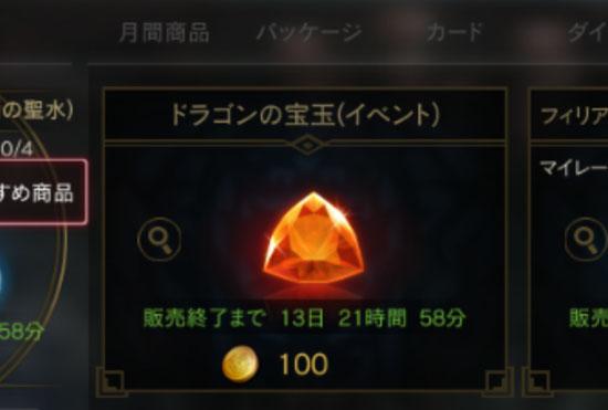 ドラゴンの宝玉