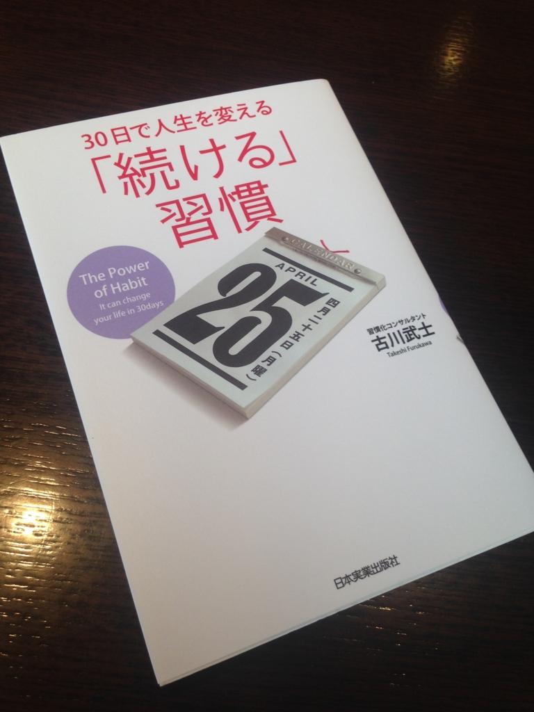 f:id:HideYuki:20170510212920j:plain