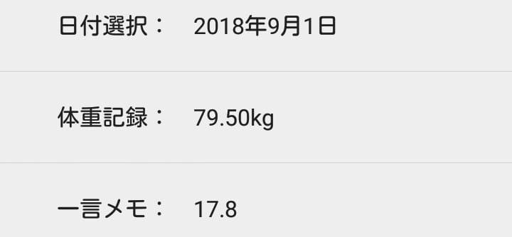 f:id:Hidechi:20180903214949j:plain