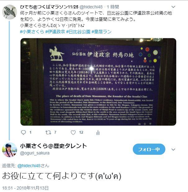 f:id:Hidechi:20181114124634j:plain