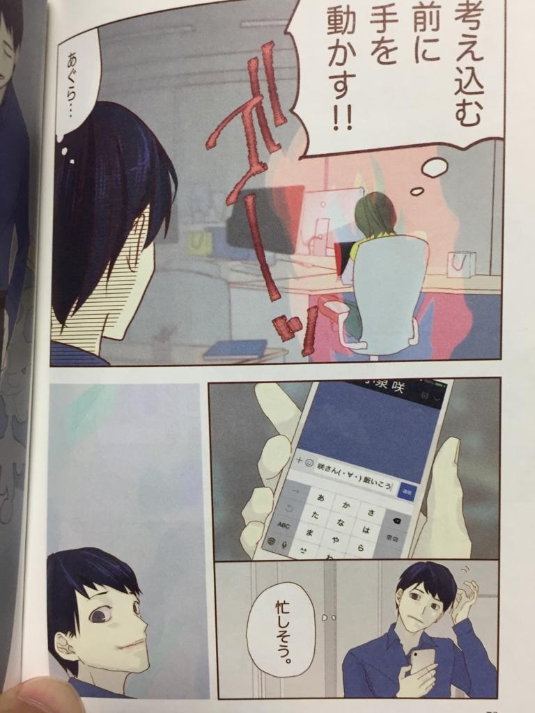 f:id:HideoKaizuka:20170603225244j:plain