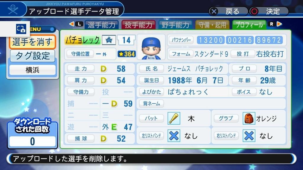 f:id:HigashiHS:20181005160056j:plain