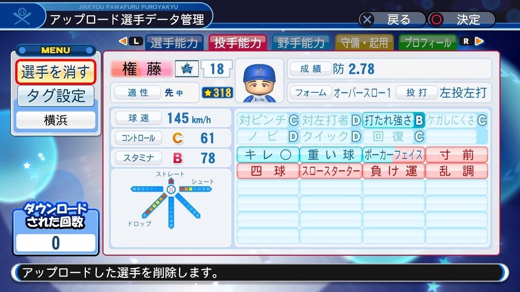 f:id:HigashiHS:20181006233302j:plain