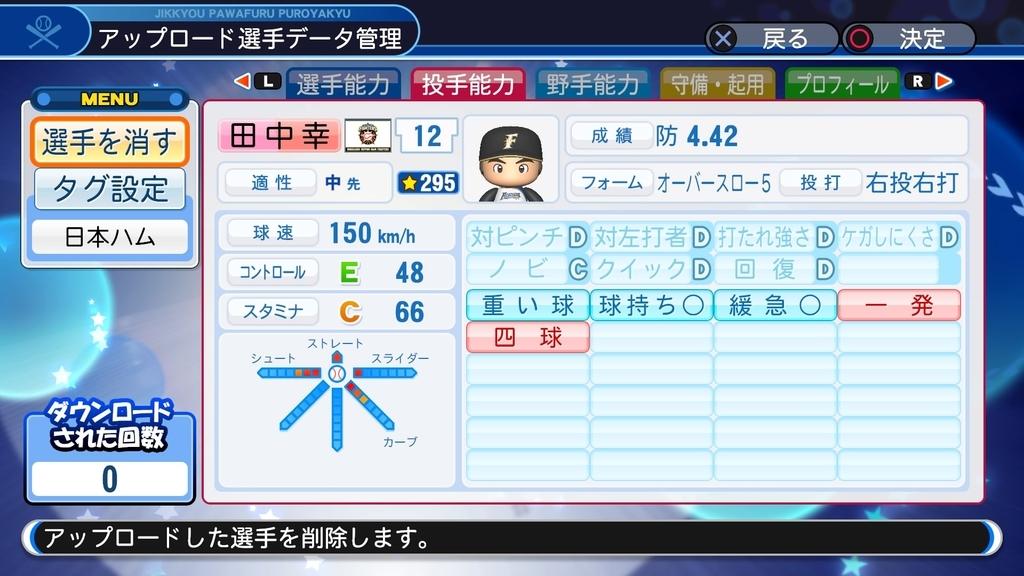 f:id:HigashiHS:20181012103618j:plain
