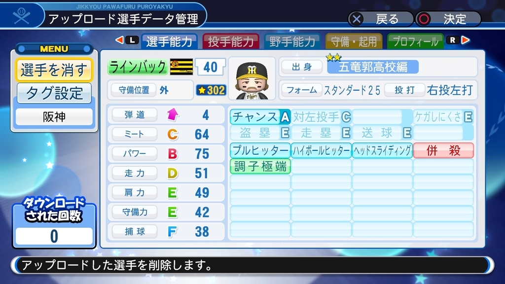 f:id:HigashiHS:20181015132115j:plain