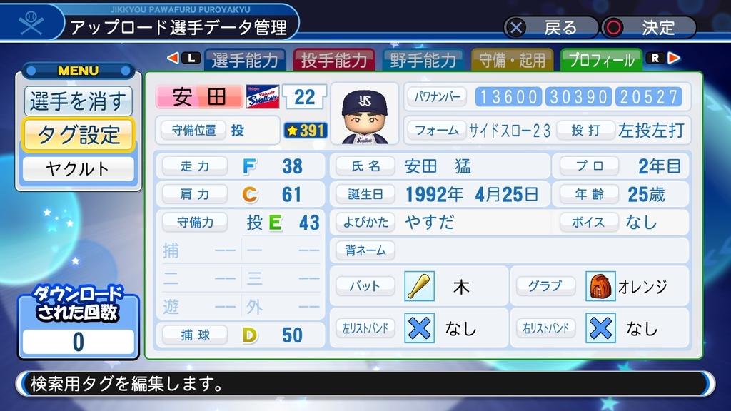 f:id:HigashiHS:20181022010347j:plain