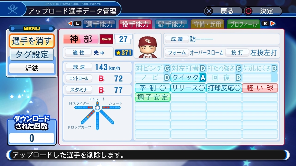 f:id:HigashiHS:20181022011727j:plain