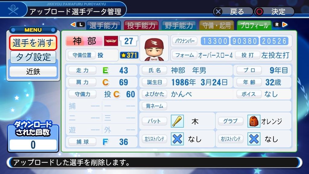 f:id:HigashiHS:20181022011746j:plain