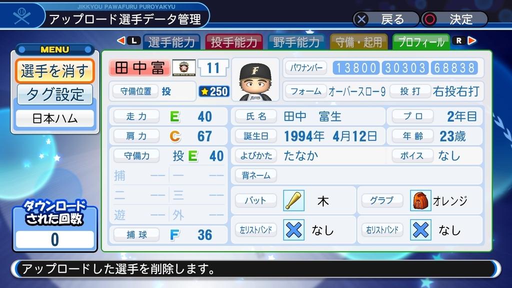 f:id:HigashiHS:20181210130253j:plain