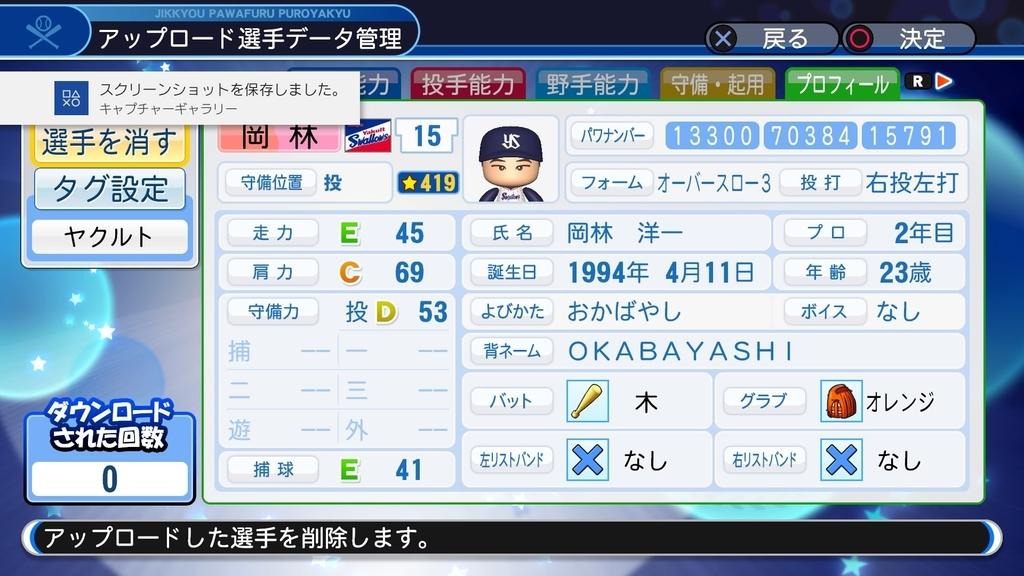 f:id:HigashiHS:20181220120602j:plain