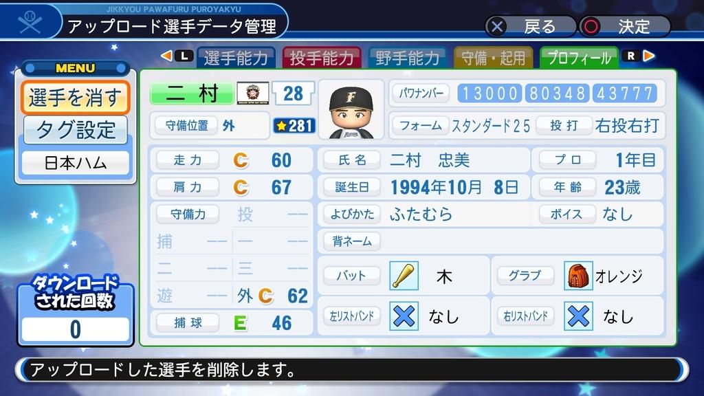 f:id:HigashiHS:20190303225715j:plain