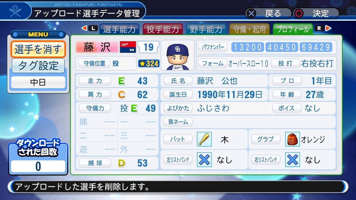 f:id:HigashiHS:20190410153715j:plain
