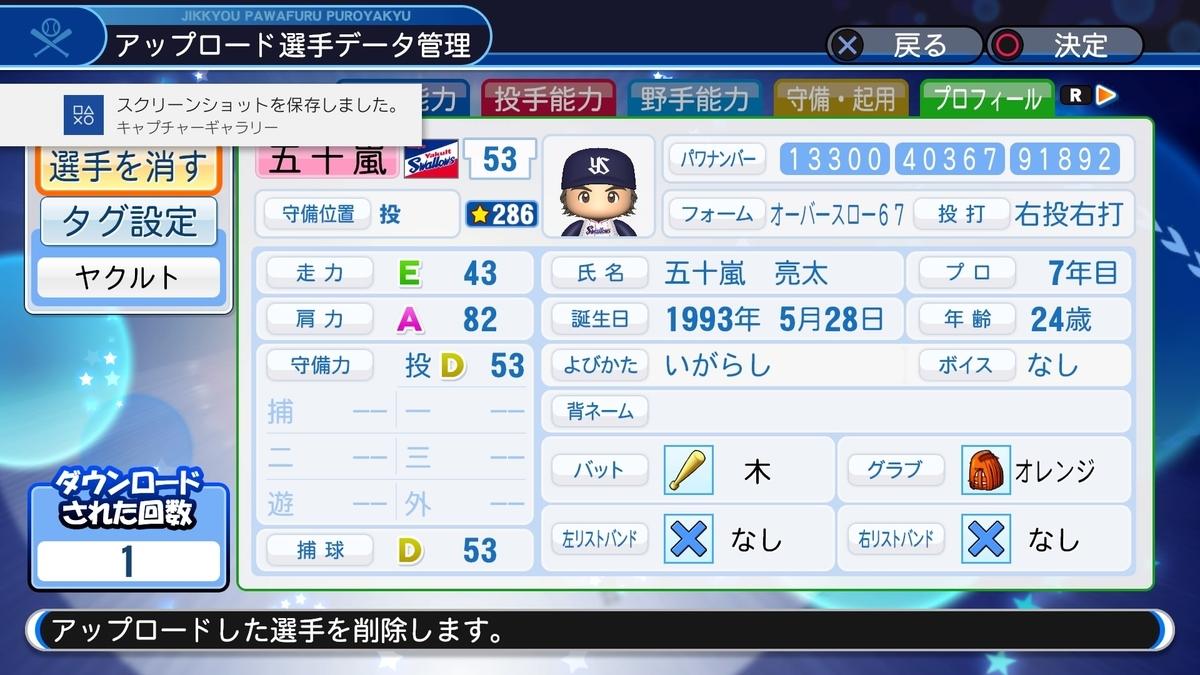 f:id:HigashiHS:20190610124126j:plain