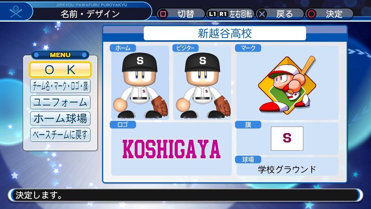 f:id:HigashiHS:20191125151304j:plain