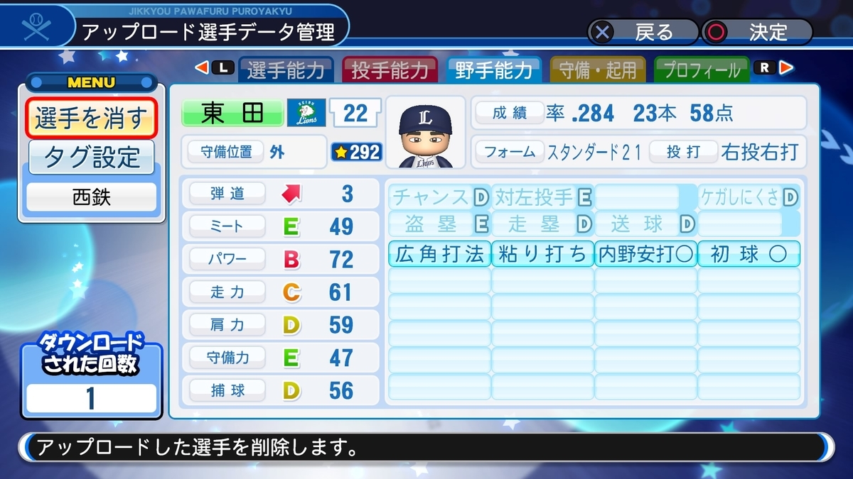 f:id:HigashiHS:20200119224809j:plain