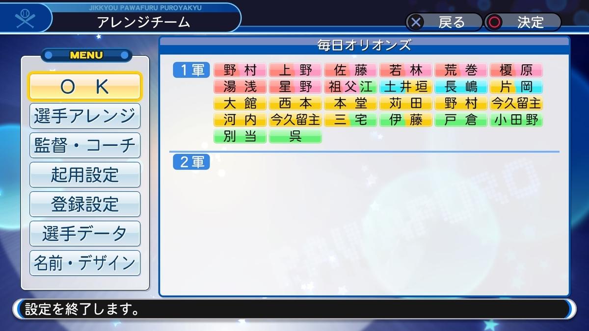 f:id:HigashiHS:20200216234722j:plain