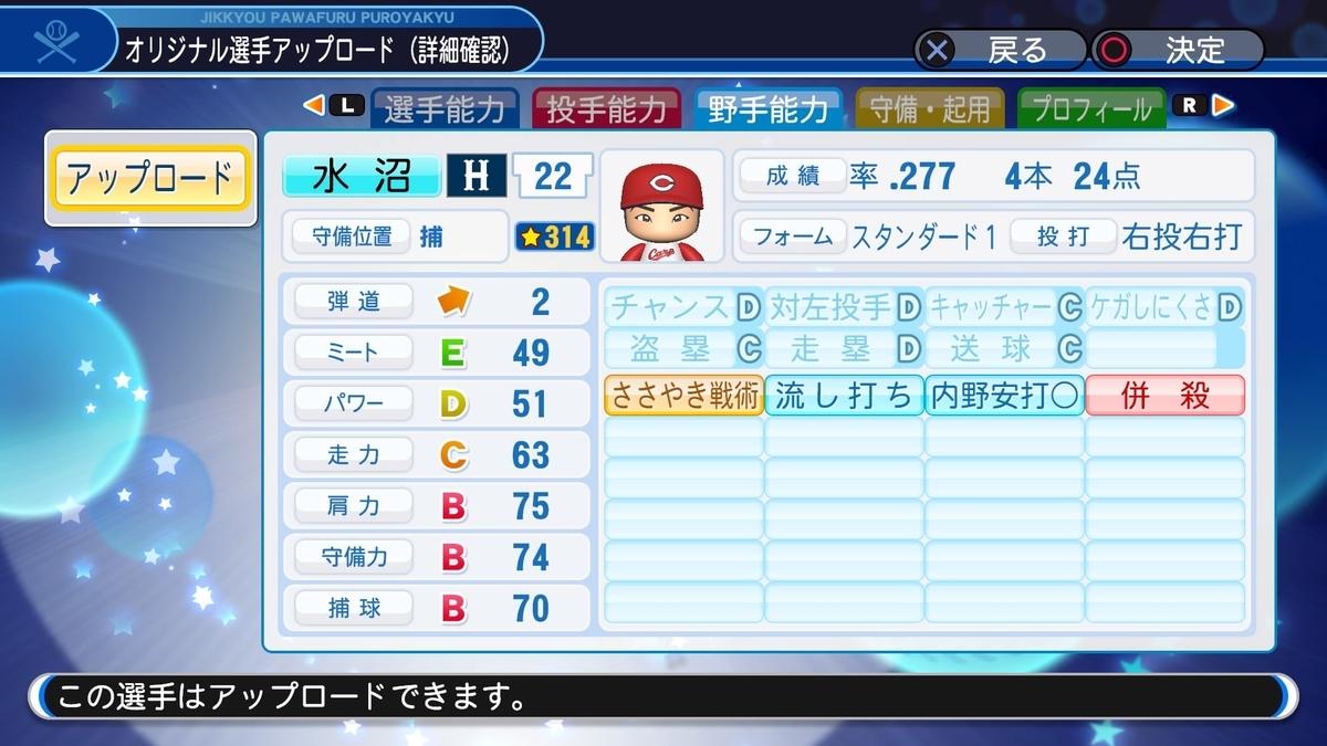 f:id:HigashiHS:20200527000415j:plain