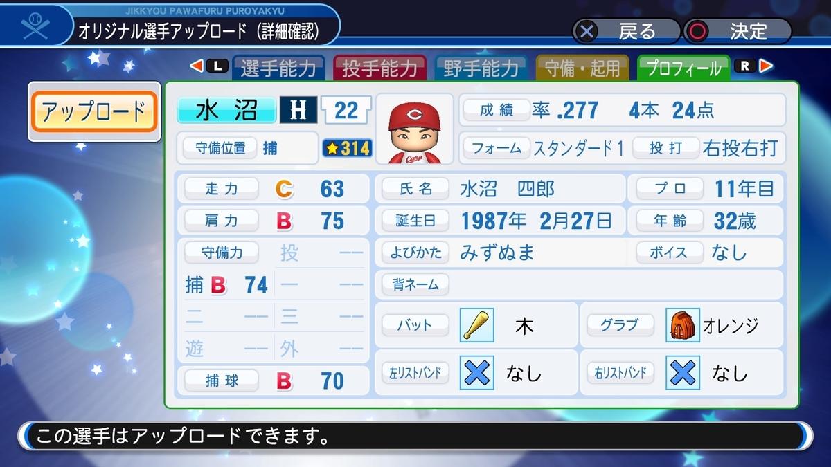 f:id:HigashiHS:20200527000417j:plain