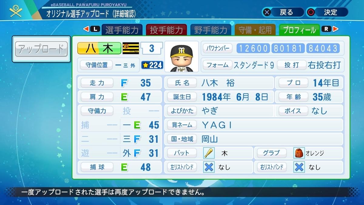 f:id:HigashiHS:20200724190554j:plain