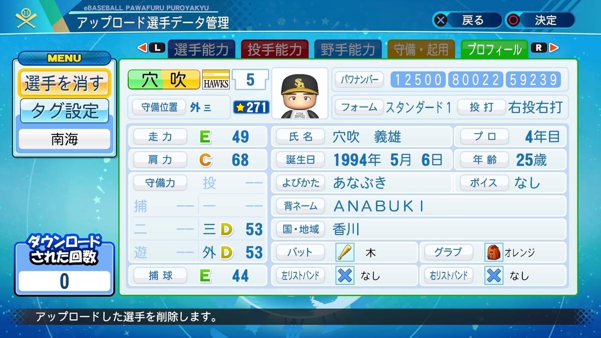 f:id:HigashiHS:20200724190759j:plain