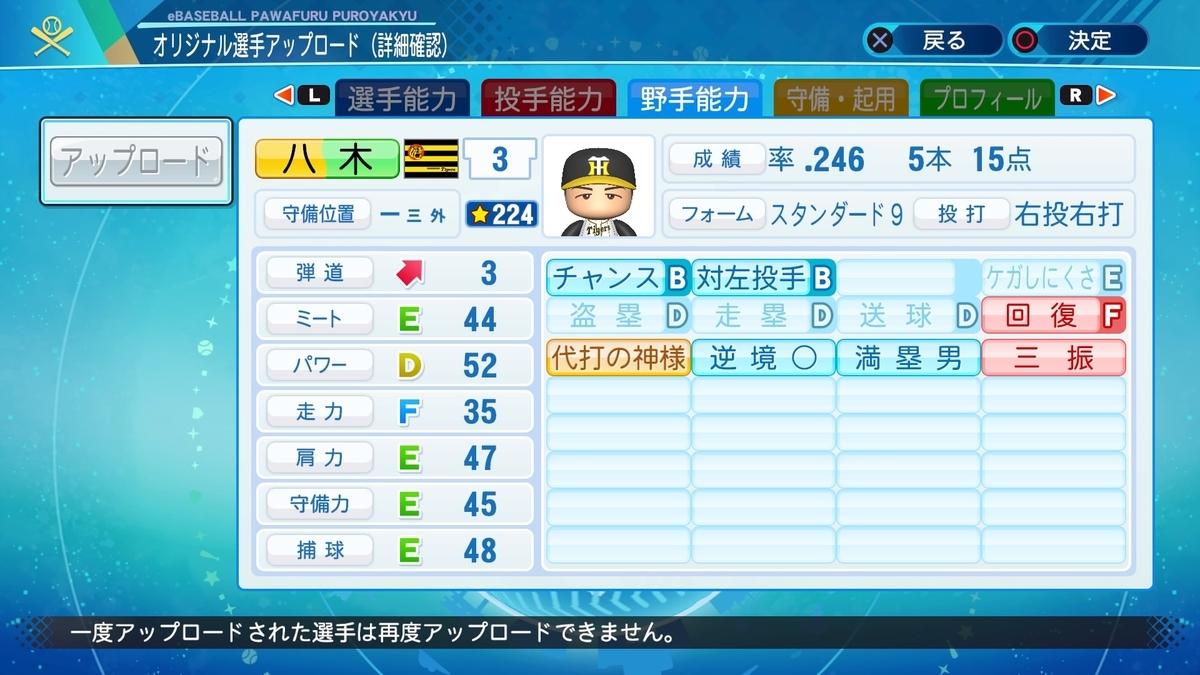 f:id:HigashiHS:20200724190825j:plain