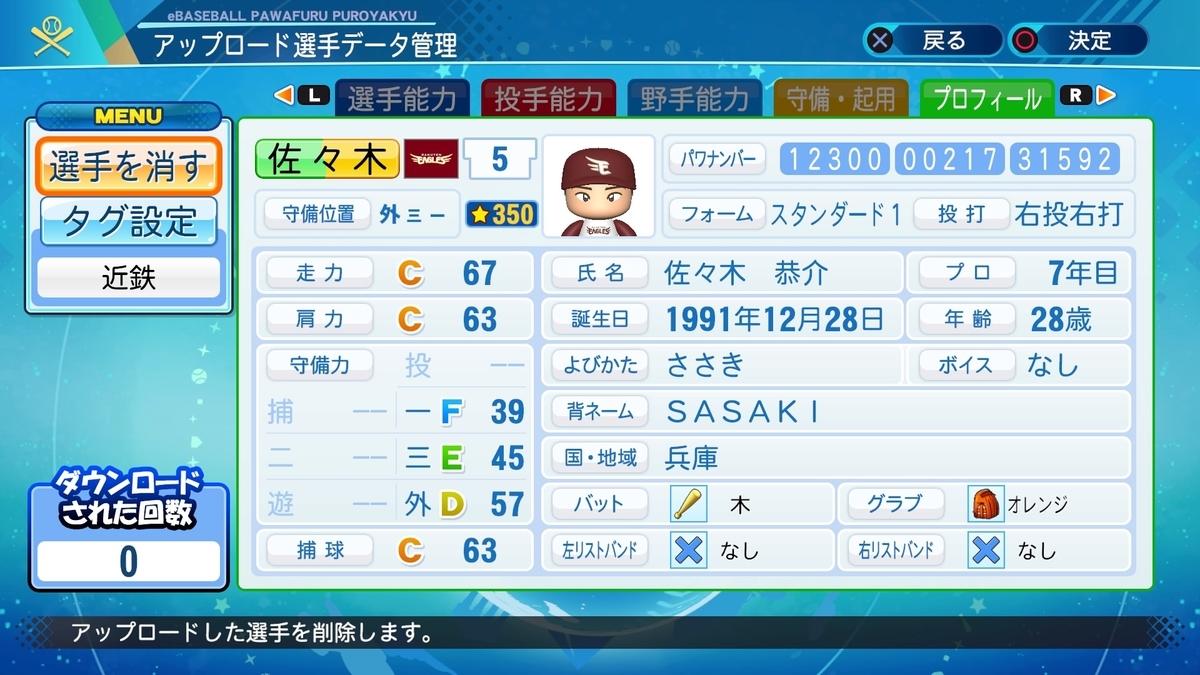 f:id:HigashiHS:20200825232935j:plain