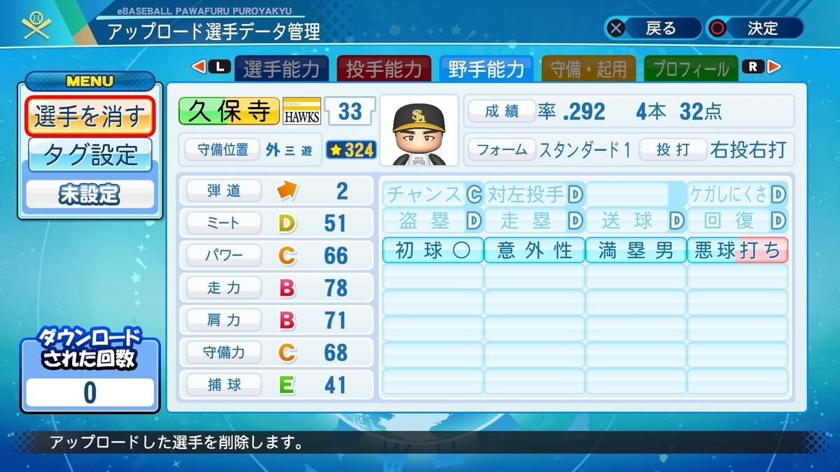 f:id:HigashiHS:20200825232950j:plain