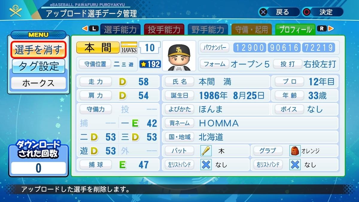 f:id:HigashiHS:20200902225239j:plain