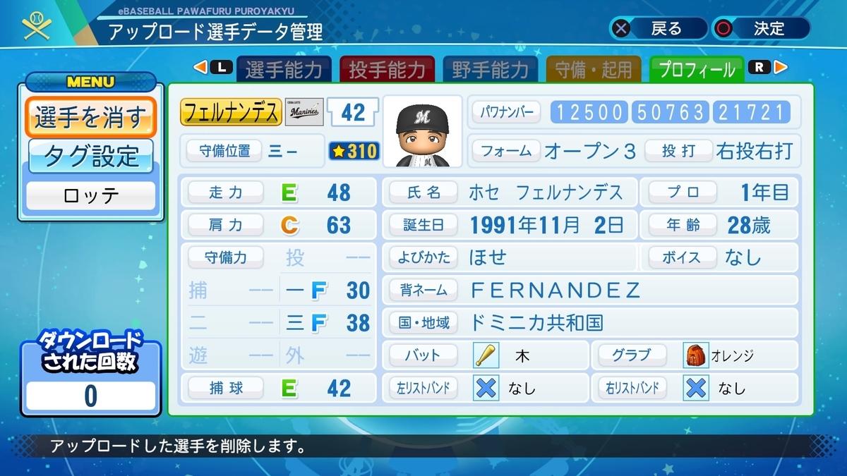 f:id:HigashiHS:20200902225302j:plain