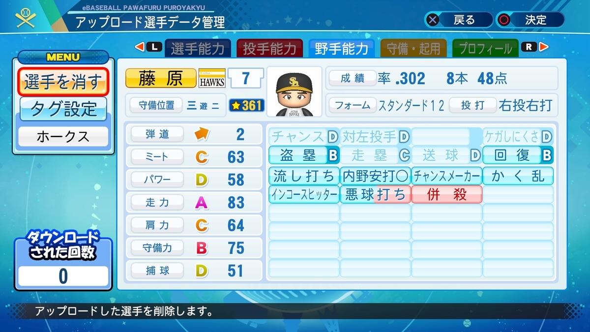 f:id:HigashiHS:20200902225308j:plain
