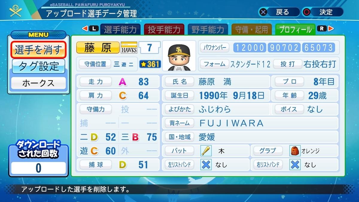 f:id:HigashiHS:20200902225313j:plain