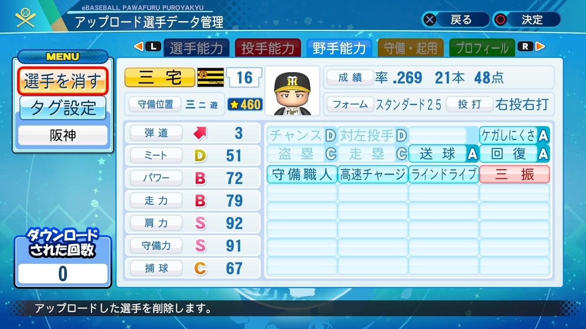 f:id:HigashiHS:20201022214834j:plain