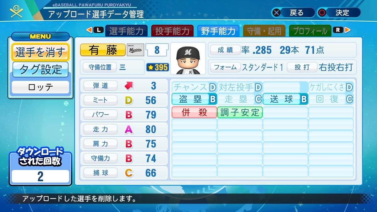 f:id:HigashiHS:20201022215046j:plain
