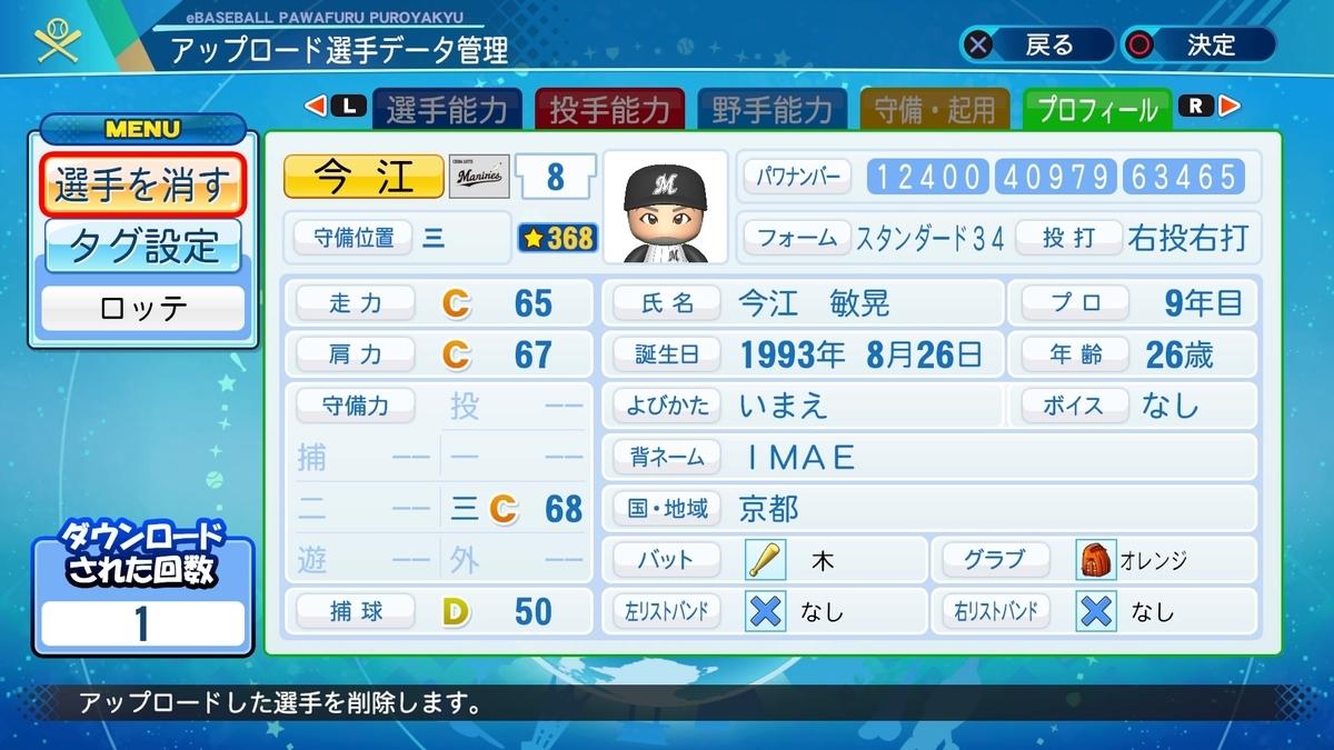 f:id:HigashiHS:20201107001134j:plain