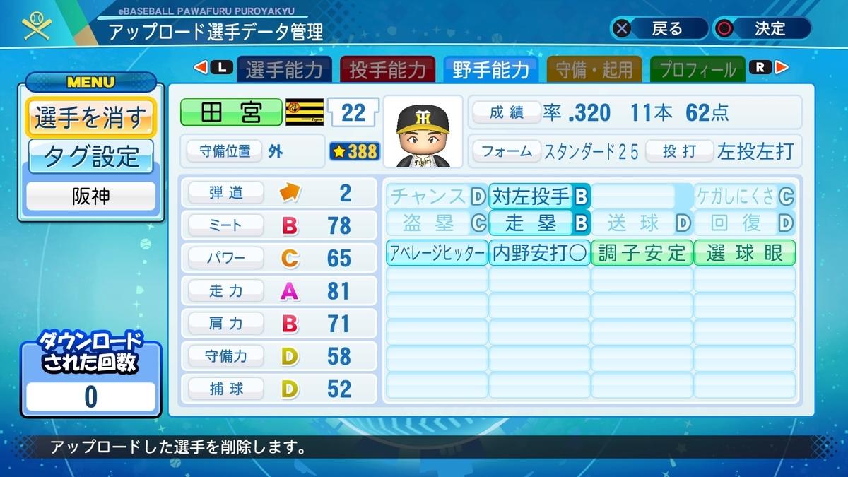 f:id:HigashiHS:20201107001317j:plain