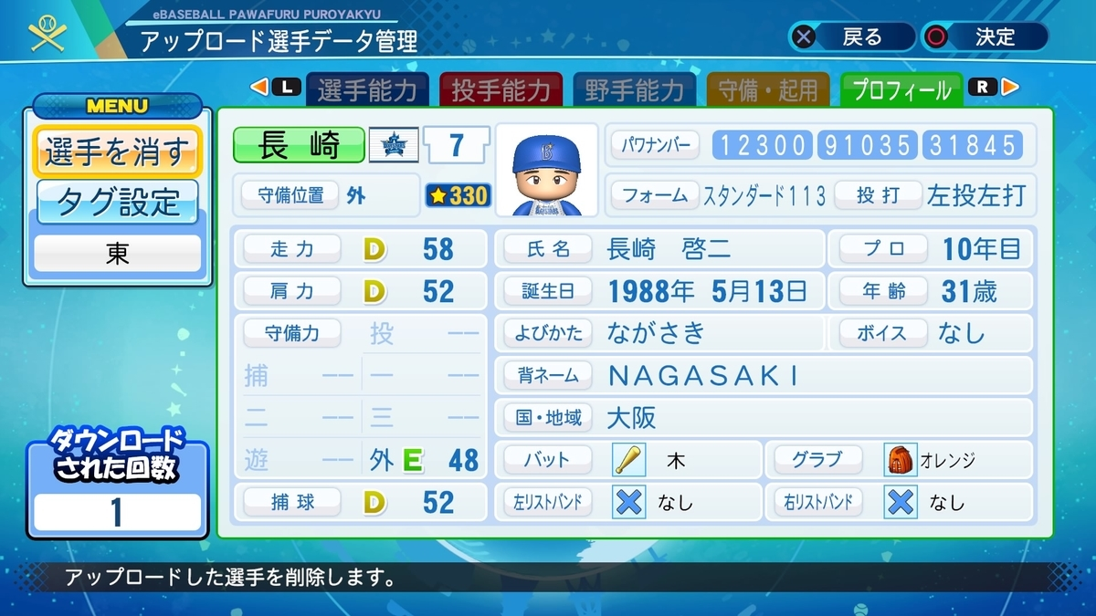 f:id:HigashiHS:20201107001727j:plain