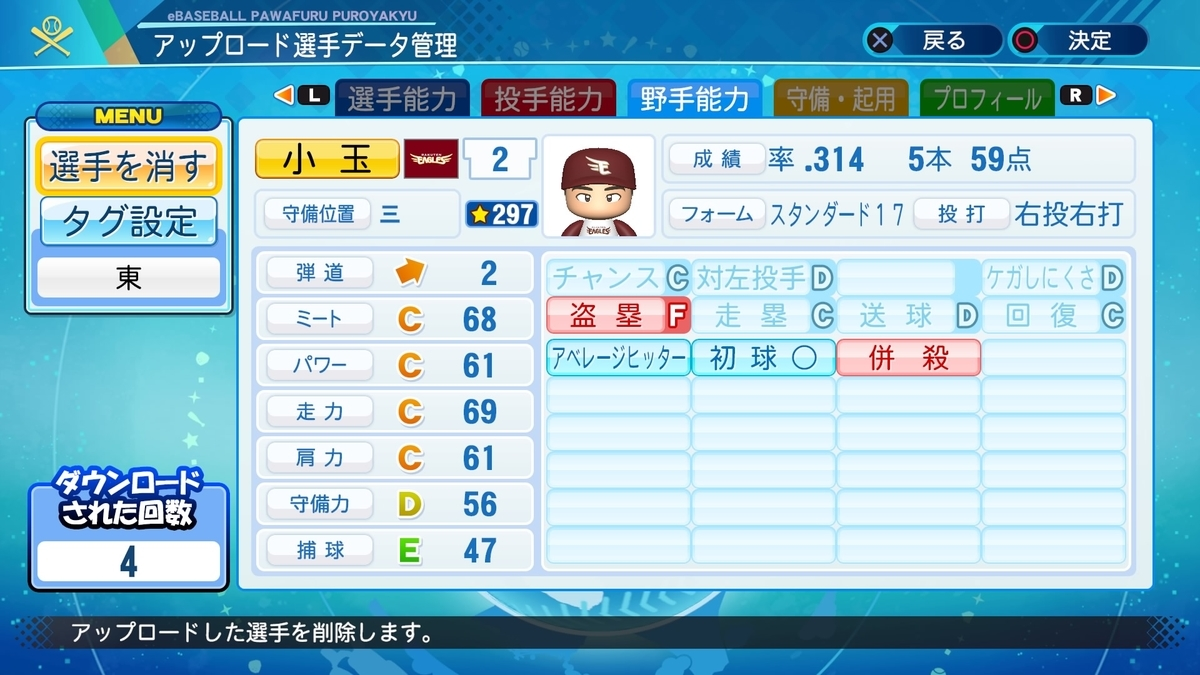 f:id:HigashiHS:20201107001920j:plain