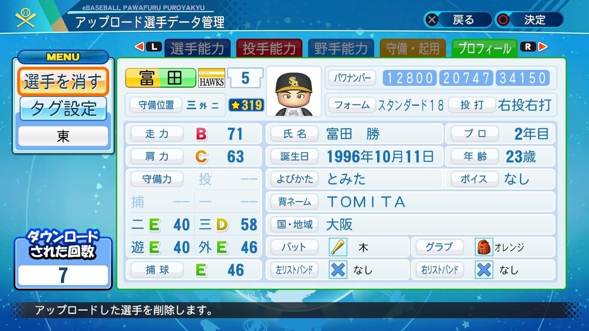 f:id:HigashiHS:20201107001935j:plain