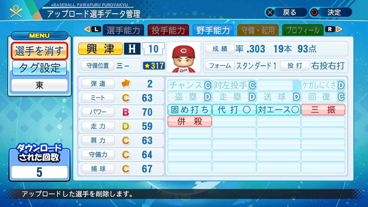 f:id:HigashiHS:20201107001948j:plain