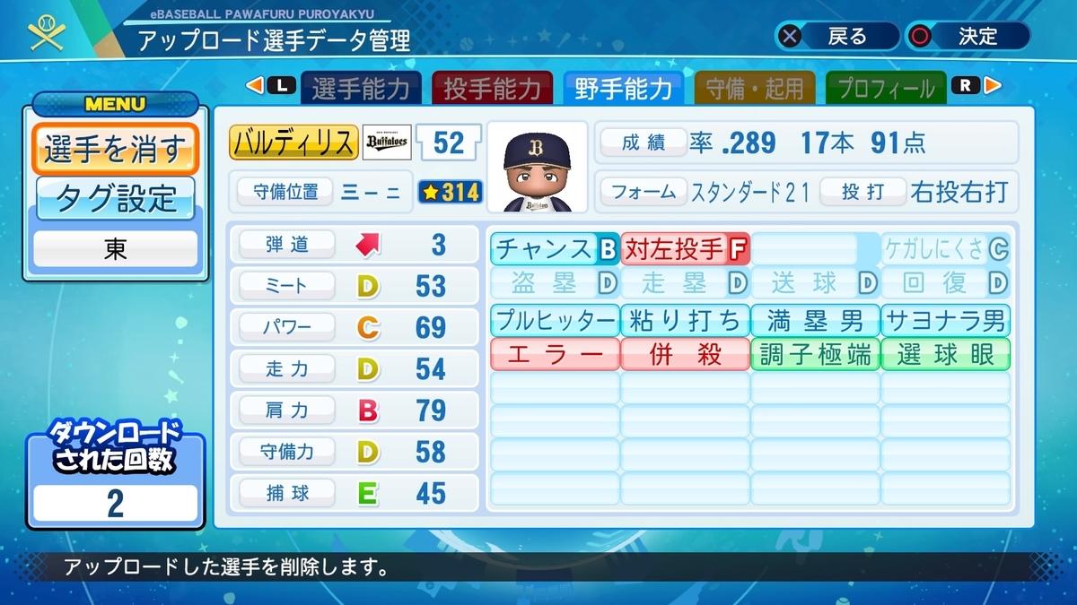 f:id:HigashiHS:20201107001957j:plain