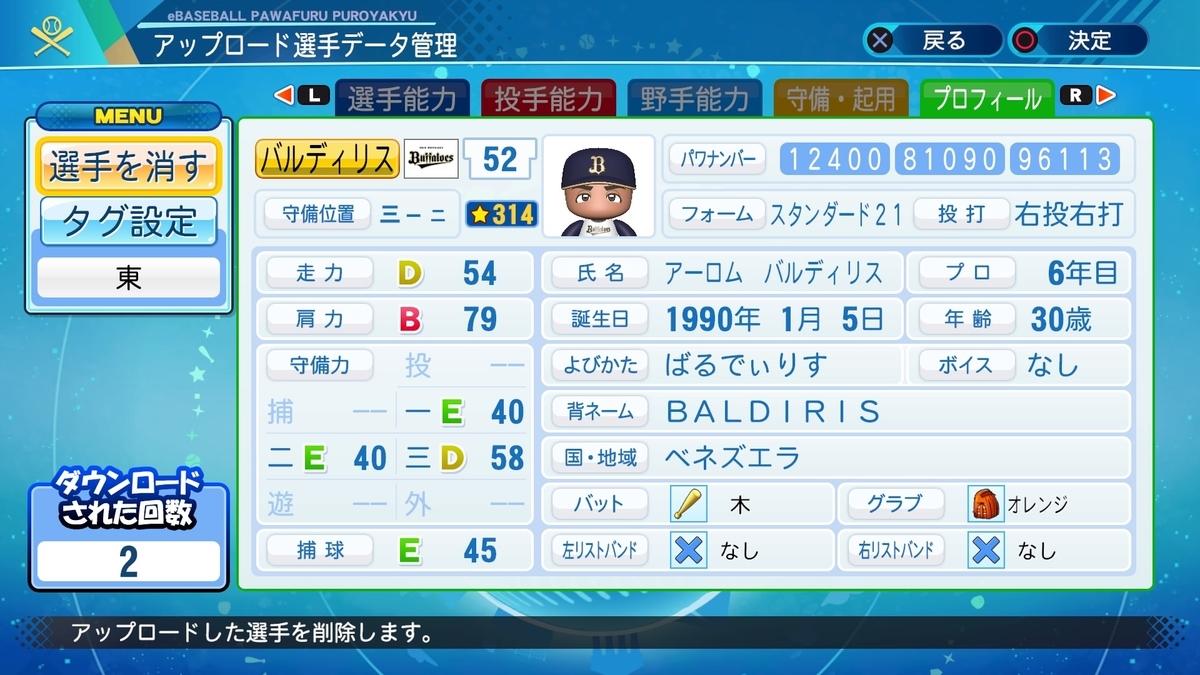 f:id:HigashiHS:20201107002002j:plain