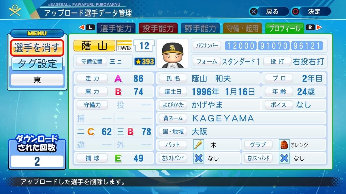 f:id:HigashiHS:20201107002022j:plain