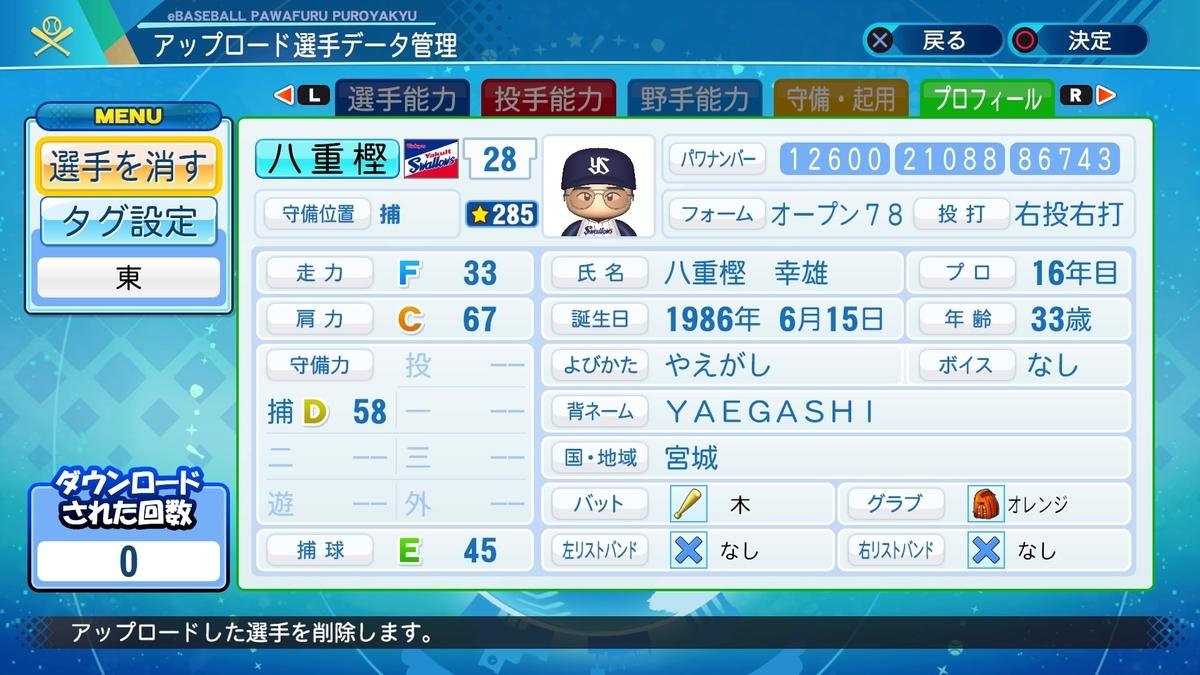 f:id:HigashiHS:20201107002052j:plain