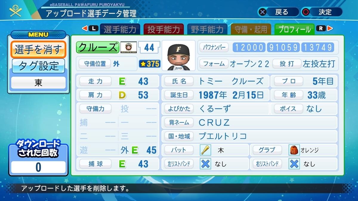 f:id:HigashiHS:20201107002102j:plain