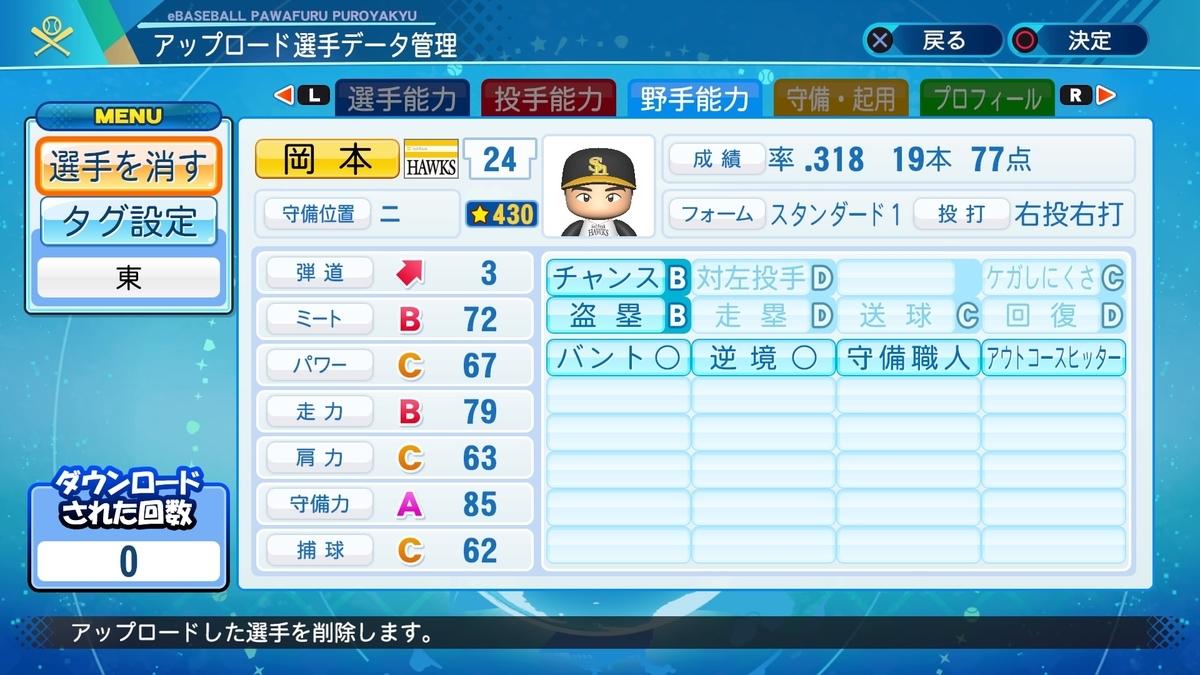 f:id:HigashiHS:20201107002107j:plain
