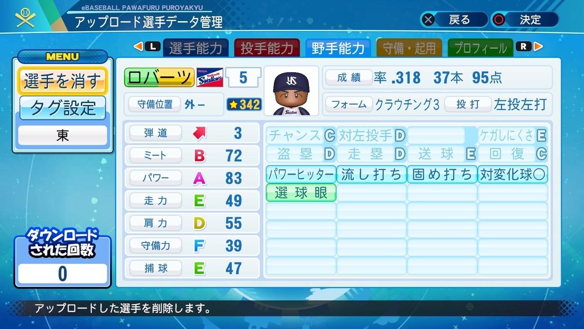 f:id:HigashiHS:20201113221255j:plain