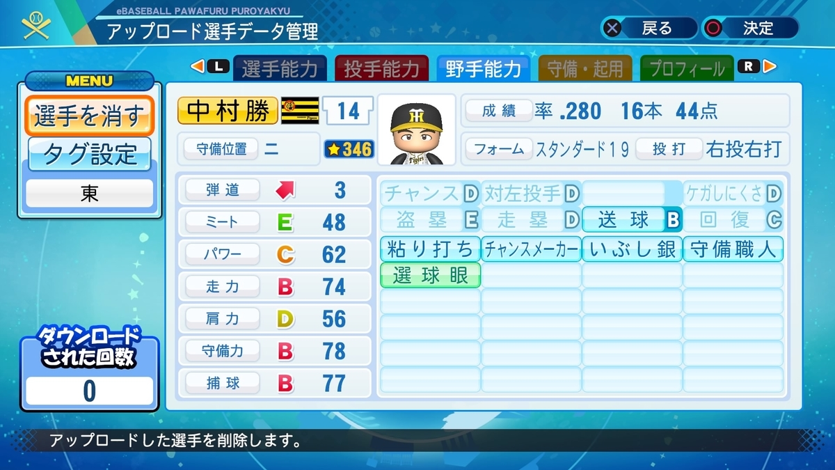 f:id:HigashiHS:20201113221353j:plain